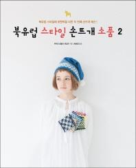 북유럽 스타일 손뜨개 소품. 2(북유럽 스타일 시리즈)