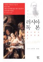 러시아 독본(톨스토이 문학전집 3)(반양장)