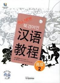 북경어언 한어교정 고급. 2(All New)(CD1장포함)
