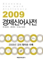 경제신어사전. 2009