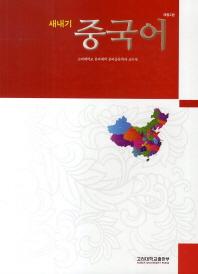 새내기 중국어(개정판 2판)