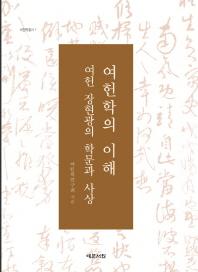 여헌학의 이해: 여헌 장현광의 학문과 사상