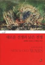 새로운 전쟁과 낡은 전쟁(프리즘총서 4)