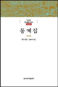 동계집(한글본 한국불교전서 조선 43)(양장본 HardCover)