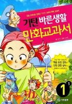 바른생활 1-1(기탄 만화교과서)