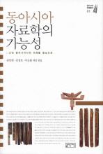 동아시아 자료학의 가능성(동아시아문명총서 1)(양장본 HardCover)