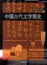 중국고대문학간사(병음 표기 중.한 대역)