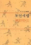 조선세법(우리민족정통검교서)