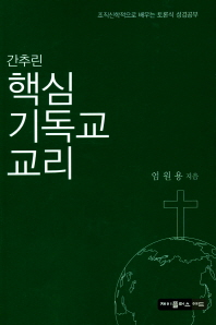 간추린 핵심기독교교리