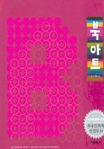 북아트:아름다운 책 만들기
