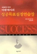 성공목표설정연습장