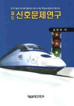 철도 신호문제연구