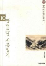 광덕 스님 시봉일기. 10