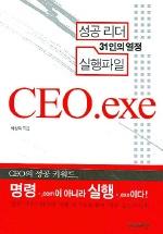 CEO.exe /새책수준  ☞ 서고위치:OC 1