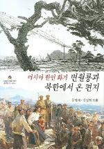 러시아 한인 화가 변월룡과 북한에서 온 편지 상품소개 참고하세요