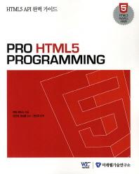 Pro HTML5 Programming(HTML5 마스터스 시리즈)