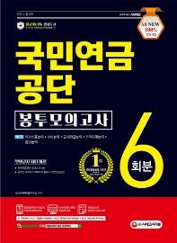 국민연금공단 NCS 봉투모의고사 6회분(2021)