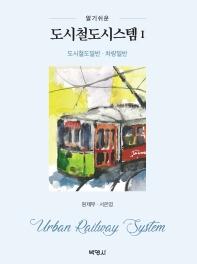 도시철도시스템. 1: 도시철도일반, 차량일반(알기쉬운)