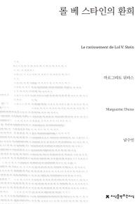 롤 베 스타인의 환희(지식을만드는지식 소설선집)