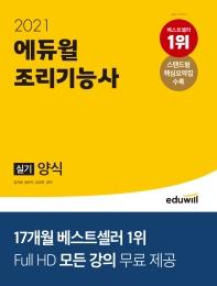 조리기능사 실기 양식(2021)(에듀윌)(CD1장포함)