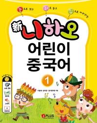 신 니하오 어린이 중국어. 1(눈으로 보고 귀로 듣고 입으로 따라하는)(CD1장포함)
