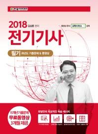 전기기사 필기 과년도 기출문제 & 동영상(2018)