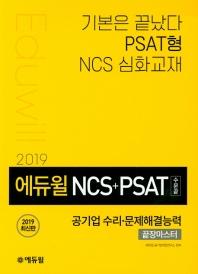 NCS PSAT 공기업 수리 문제해결능력 끝장마스터(2019)