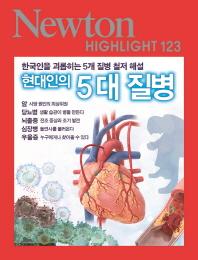 현대인의 5대 질병(Newton Highlight 123)