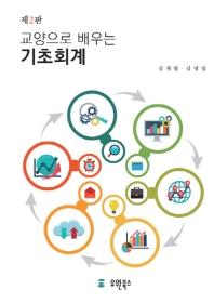기초회계(교양으로 배우는)(2판)