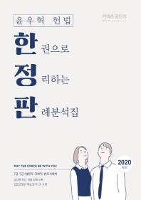 윤우혁 헌법 한권으로 정리하는 판례분석집(2020)
