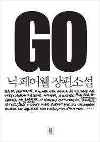 GO(양장본 HardCover)