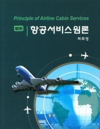 항공서비스원론(2판)(양장본 HardCover)
