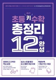 초등 키 수학 총정리 12일 완성(2019)