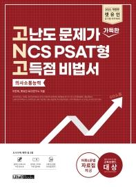 고난도 문제가 가득한 NCS PSAT형 고득점 비법서: 의사소통능력(2021)(렛유인)