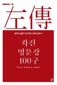 좌전 명문장 100구(온고지신 인문학 역사 1)