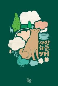 사랑하는 개
