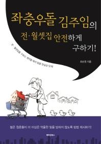 좌충우돌 김주임의 전 월셋집 안전하게 구하기!