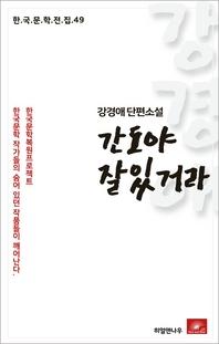 강경애 단편소설 간도야 잘있거라(한국문학전집 49)