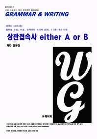 L2 상관접속사 either A or B