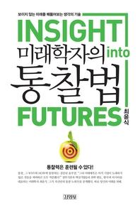 미래학자의 통찰법 - 이벤트
