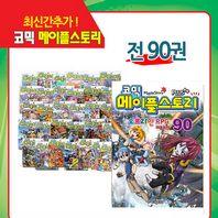 [최신간/사은품증정] 코믹 메이플 스토리 오프라인 RPG 1-90권 세트(전90권)