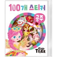 100개 스티커: 공주(My Little Tiger)