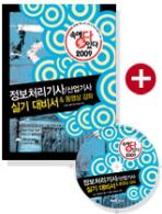 정보처리기사 산업기사 실기 대비서 & 동영상 강좌(2009)