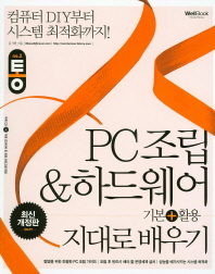 PC조립 & 하드웨어 기본 + 활용 지대로 배우기(최신개정판)(통)(CD1장포함)