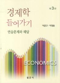 경제학 들어가기 연습문제와 해답(3판)