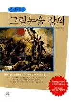 박홍순의 그림논술 강의