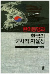 한미동맹과 한국의 군사적 자율성