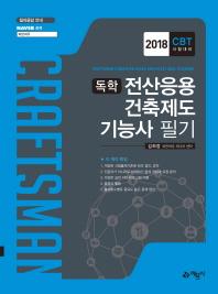 전산응용건축제도기능사 필기(2018)(독학)(개정판 20판)