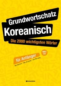 Grundwortschatz Koreanisch Die 2000 wichtigsten Worter fur Anfanger(mp3)(CD1장포함)