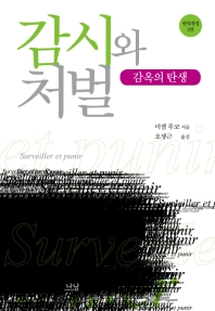 감시와 처벌(2판)(나남신서 1857)(양장본 HardCover)